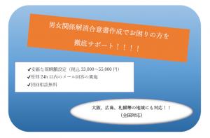 男女関係解消合意書作成@新宿